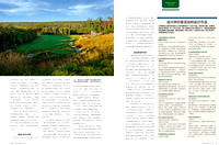 China Golf Travel Magazine - Interview with Rick Robbins